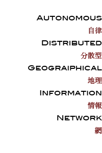 Autonomous Distributed Geographical Information Network
